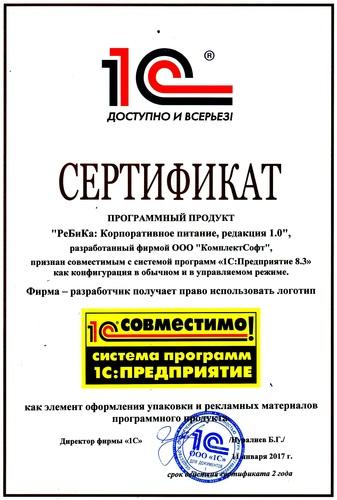 Сертификат 1С совместимо